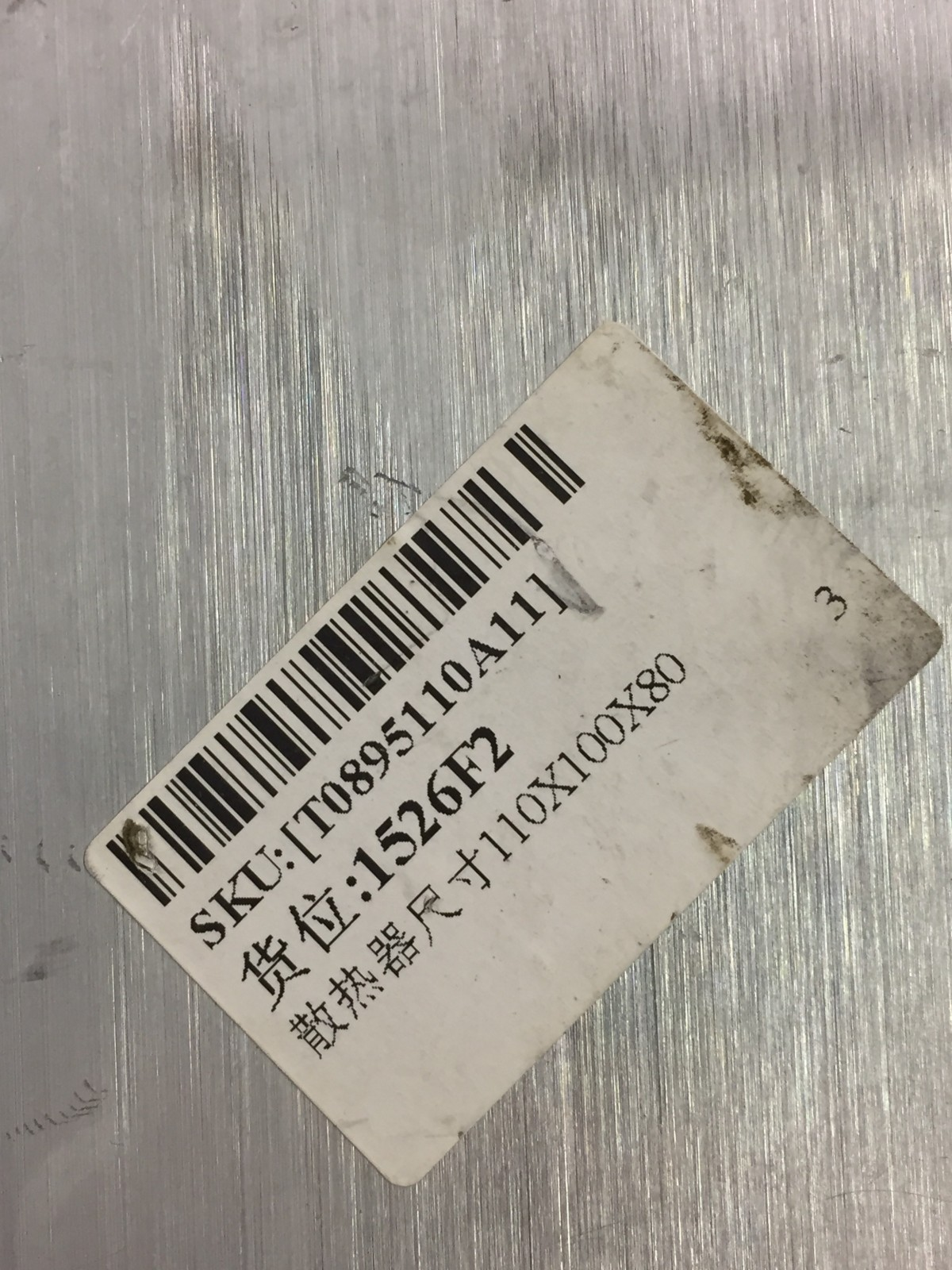 SKU T0895110A COOLING RADIATOR SIZE 110X1
